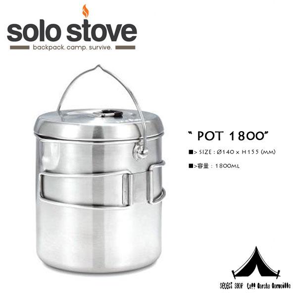【 Solo Stove 】 ソロストーブ POT 1800 ポット1800