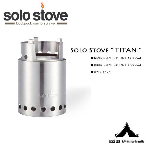 【 Solo Stove 】 ソロストーブ TITAN タイタン