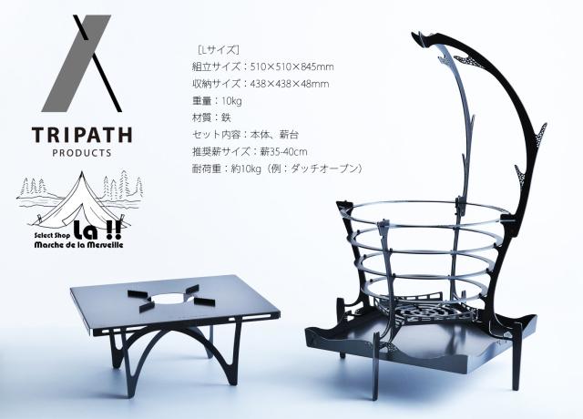 【 TRIPATH PRODUCTS 】トリパスプロダクツ グルグルファイヤー L 【通常3~5日内発送】