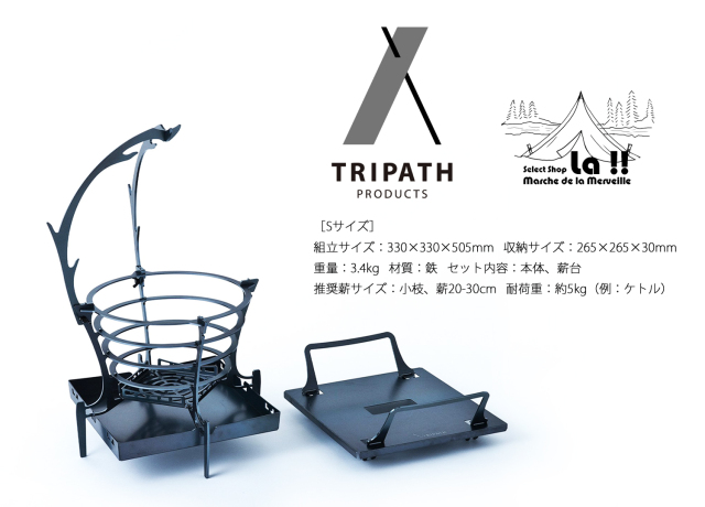 【 TRIPATH PRODUCTS 】トリパスプロダクツ グルグルファイヤー S 【通常3~5日内発送】