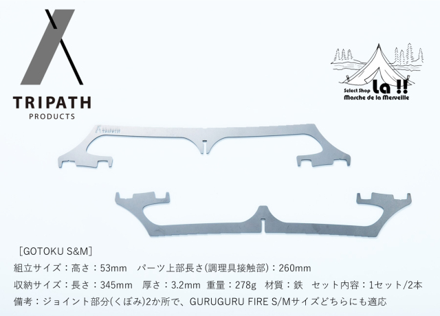 【 TRIPATH PRODUCTS 】トリパスプロ3~5日内発送】ダクツ ゴトク S&M 【通常3~5日内発送】