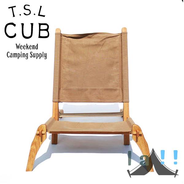 【 TSL Cub 】 ティーエスエル・カブ 【予約商品】 Wooden Folding Low Chair 木製フォールディング・ロウチェアー
