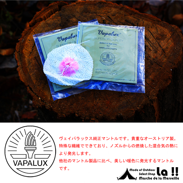 【 Vapalux 】 ヴェイパラックス Genuine Mantle 純正品マントル