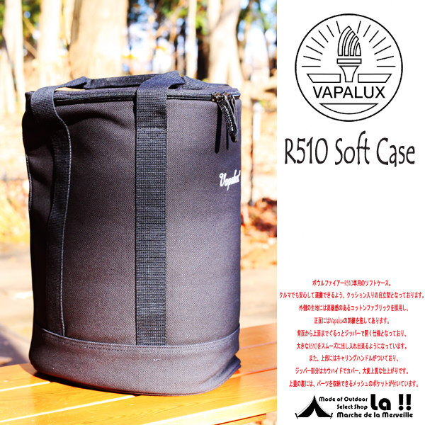 【 Vapalux 】 ヴェイパラックス  Cotton Material for R510 Soft Case  R510用コットン製ソフトケース