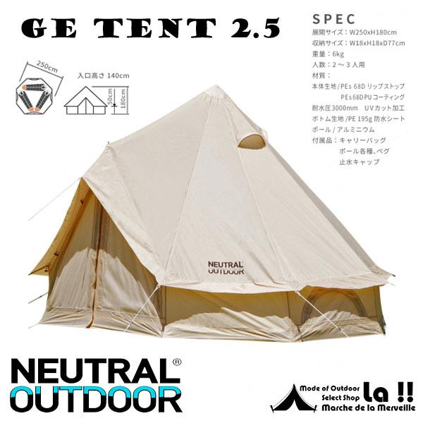 【 Neutral Outdoor 】 ニュートラル・アウトドア NT-TE01 GEテント 2.5 【予約商品(最短3~4日)】