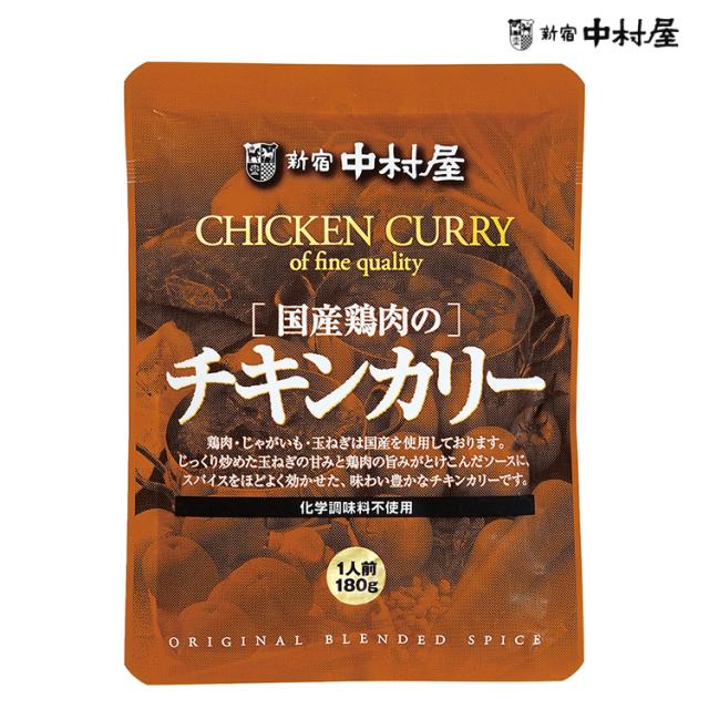 新宿中村屋 〔国産鶏肉の〕チキンカリー