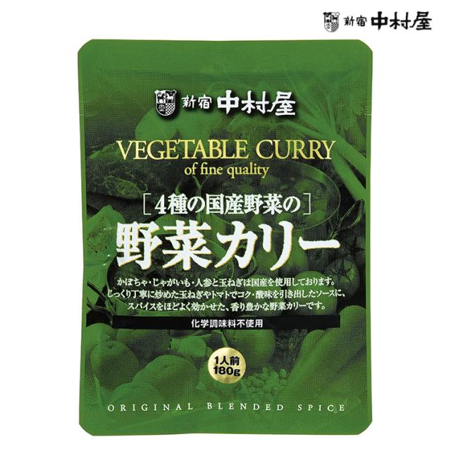 新宿中村屋 〔4種の国産野菜の〕野菜カリー