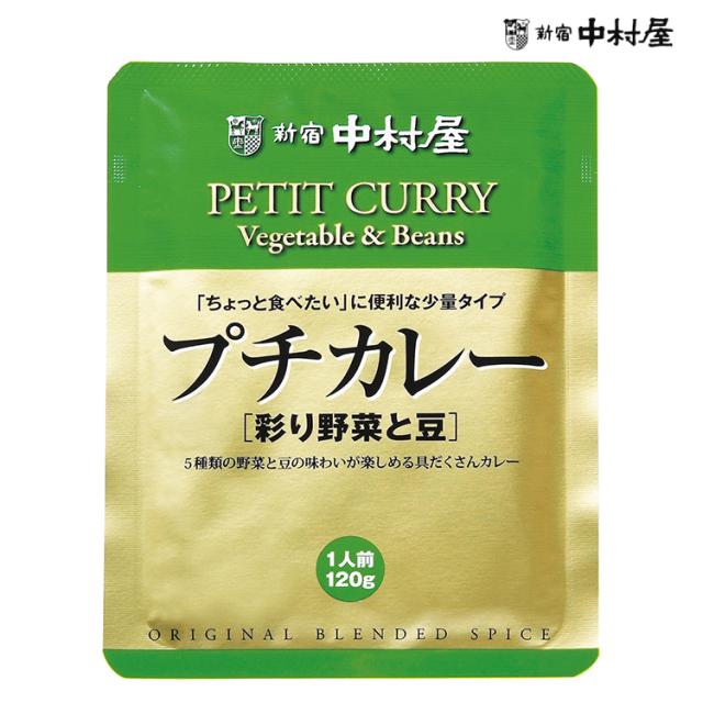 新宿中村屋プチカレー彩り野菜と豆