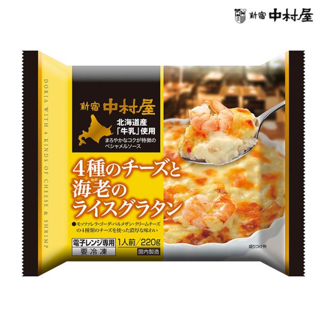 《冷凍》【新宿中村屋】4種のチーズと海老のライスグラタン