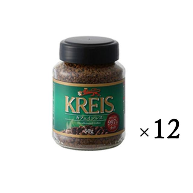 【インスタント】クライス カフェインレス インスタントコーヒー〈50g×12本セット〉