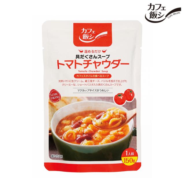 【カフェ飯シ】具だくさんスープ トマトチャウダー