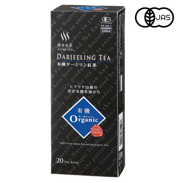 有機ダージリン紅茶 20TB