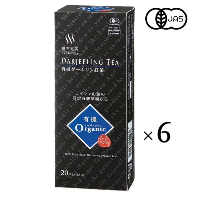 有機ダージリンティ紅茶 20TB【40g×6箱】