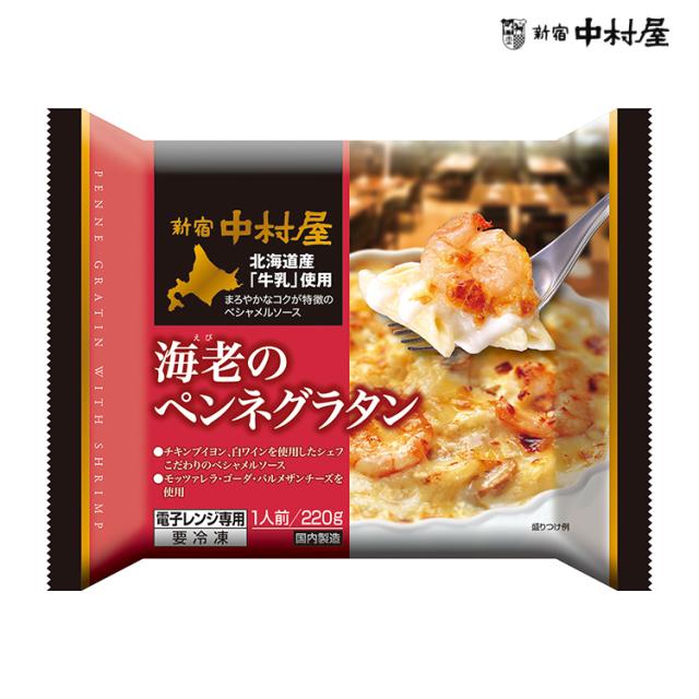 《冷凍》【新宿中村屋】海老のペンネグラタン