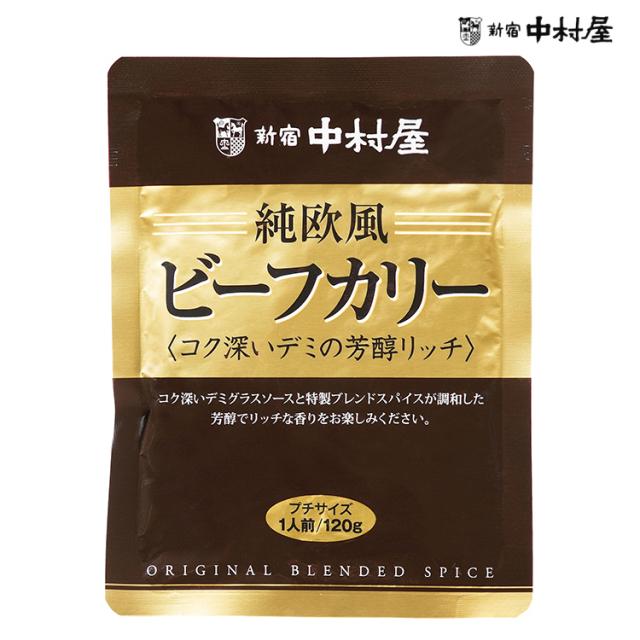 新宿中村屋 純欧風ビーフカリー コク深いデミの芳醇リッチ