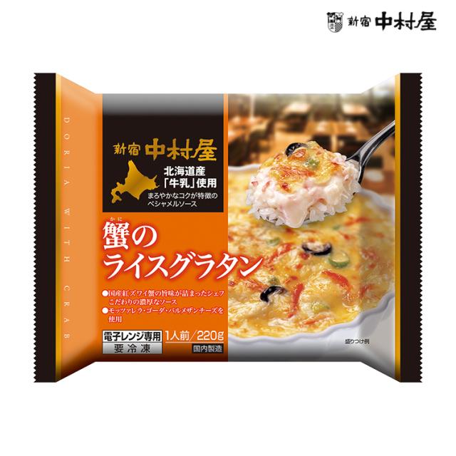 《冷凍》【新宿中村屋】蟹のライスグラタン