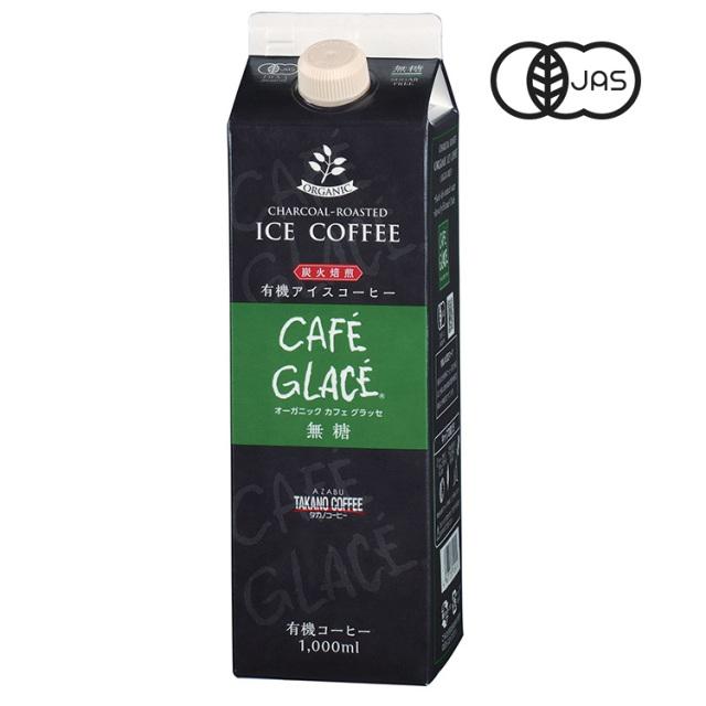 【リキッド】炭火焙煎 有機アイスコーヒー 無糖