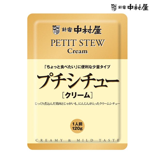 新宿中村屋 プチシチュークリーム