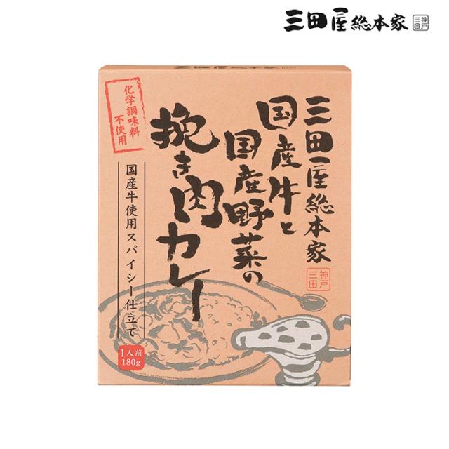 三田屋総本家 国産牛と国産野菜の挽き肉カレー