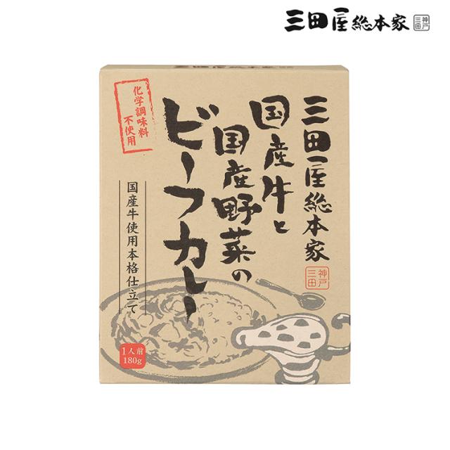三田屋総本家 国産牛と国産野菜のビーフカレー