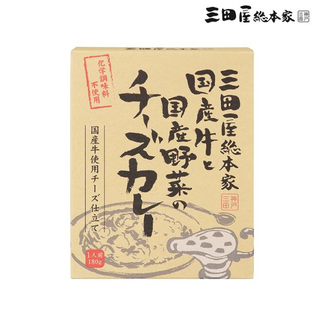 三田屋総本家 国産牛と国産野菜のチーズカレー