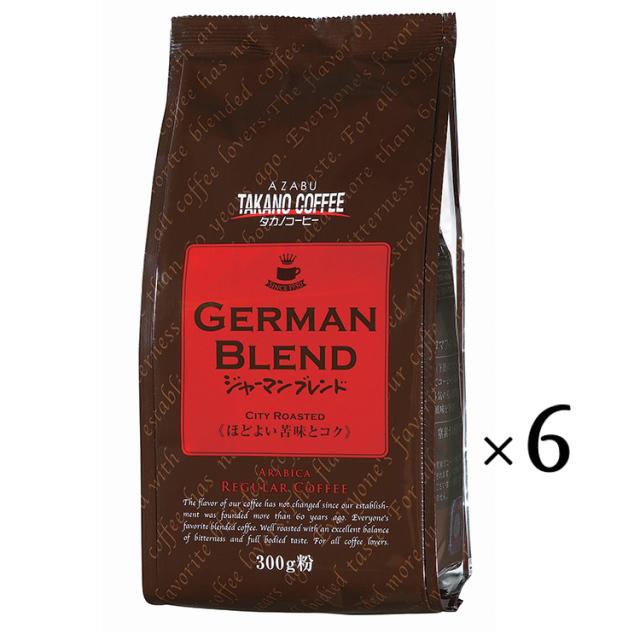 【粉】麻布タカノコーヒー ジャーマンブレンド(中深煎り)〈300g×6袋セット〉