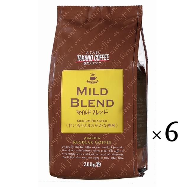 【粉】麻布タカノコーヒー マイルドブレンド(中煎り)〈300g×6袋セット〉