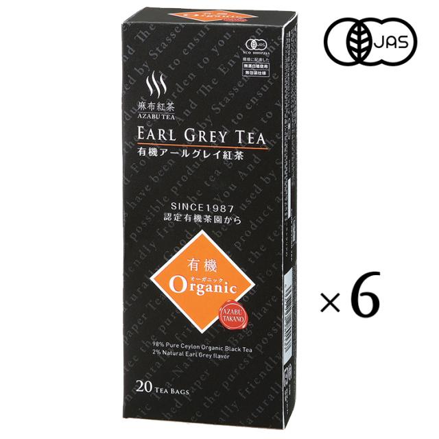 有機アールグレイ紅茶 20TB【40g×6箱】