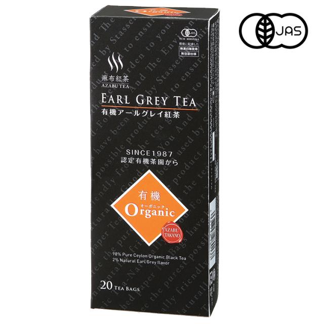 有機アールグレイ紅茶 20TB