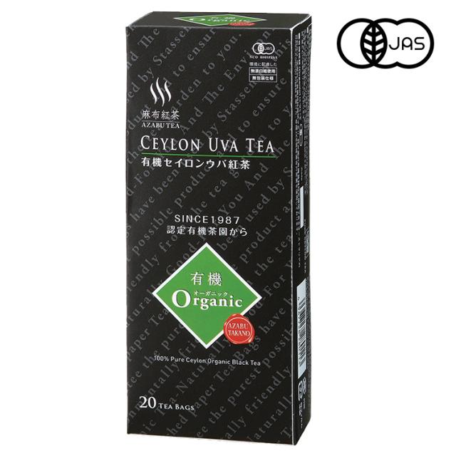 有機セイロンウバ紅茶20TB