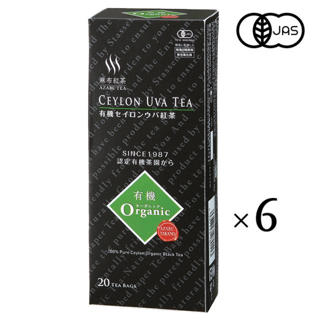 有機セイロンウバ紅茶20TB【40g×6箱】