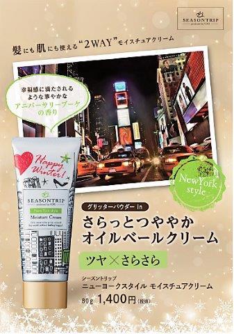 フォードヘア化粧 シーズントリップ モイスチュアクリーム 40g/80g  正規商品