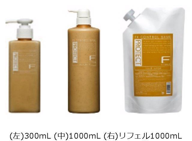 FIOLE(フィオーレ)  シャンプー Fプロテクトトリートメント(ベーシック・リッチ) 200g/1000g/1000g(詰め替え)  正規商品