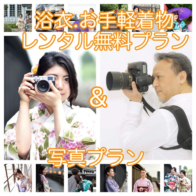 Salon de Riz 浴衣・お手軽着物レンタル無料プラン&写真プラン 申し込み兼デポジット(保証金)