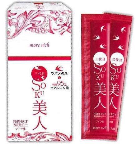 モアリッチ(株)  美容食ゼリー  ツバメの巣加工食品  3代目SOKU美人  30本入り    正規商品