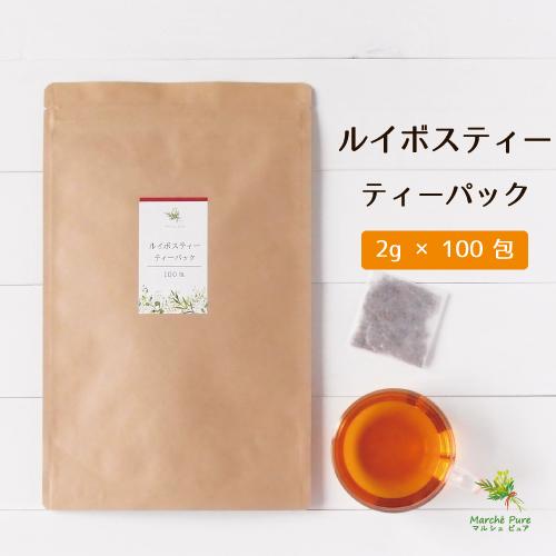 ルイボスティー ティーパック【100包】【ネコポス送料無料】