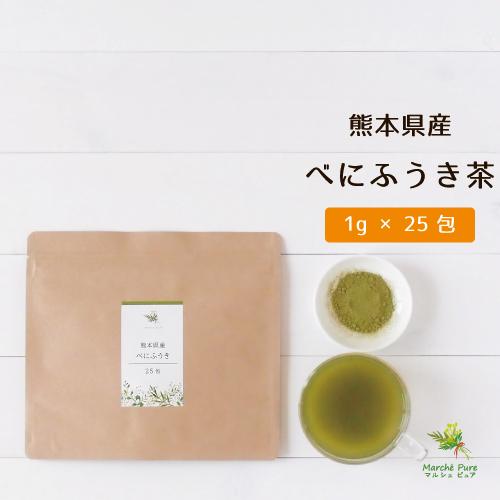 国産 べにふうき茶 粉末スティック≪熊本県産≫【1g×25包】【ネコポス送料無料】