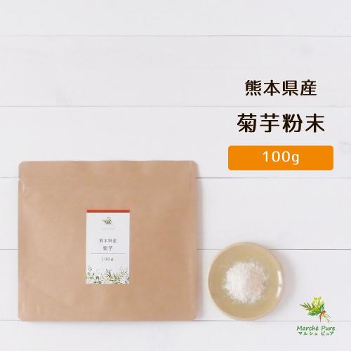 熊本県産 菊芋パウダー 100g【ネコポス 送料無料】