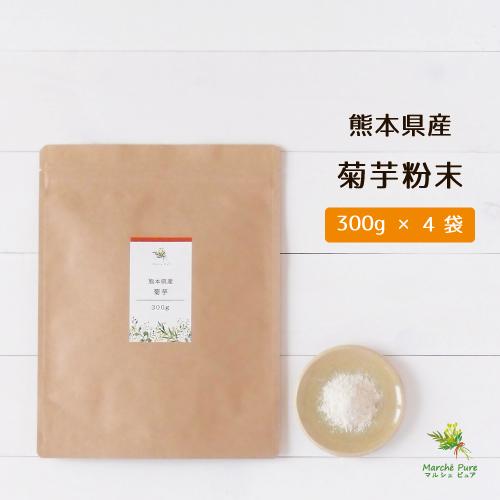 国産 菊芋パウダー 300g×4袋 熊本県産【送料無料】