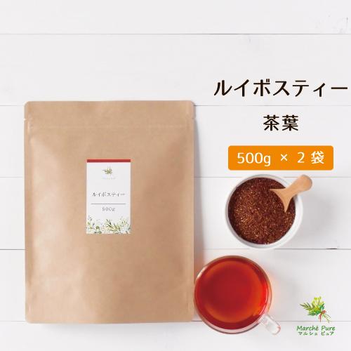 ルイボスティー【500g×2袋】【送料無料】【お茶パック付き】【スーペリアグレード】