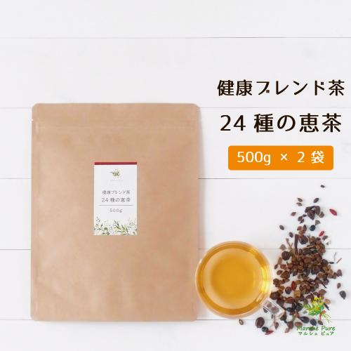 ≪健康ブレンド茶≫24種の恵茶【500g×2袋】【お茶パック付き】