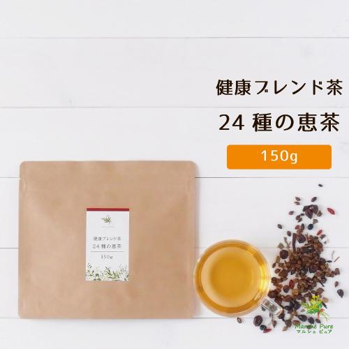 健康ブレンド茶 24種の恵茶 150g【ネコポス送料無料】