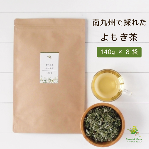 【国産 南九州産】よもぎ茶【140g×8袋】【送料無料】