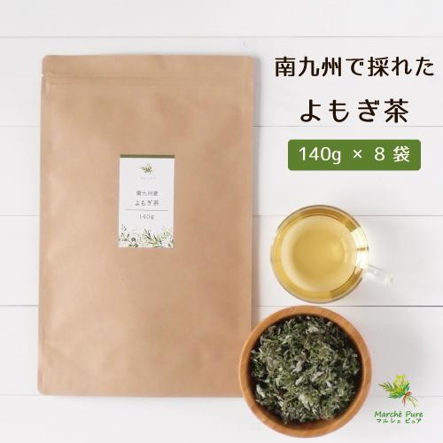 国産 よもぎ茶 140g×8袋 宮崎県産 【送料無料】