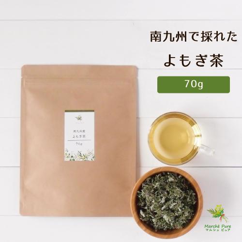 国産 よもぎ茶 70g 宮崎県産 【ネコポス送料無料】