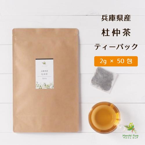 国産 杜仲茶ティーパック 2g×50包 兵庫県産【ネコポス送料無料】