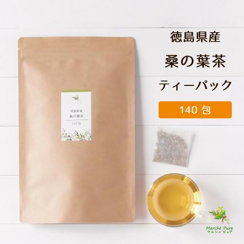 国産 桑の葉茶ティーパック 2g×140包(35包×4袋) 徳島県産【送料無料】
