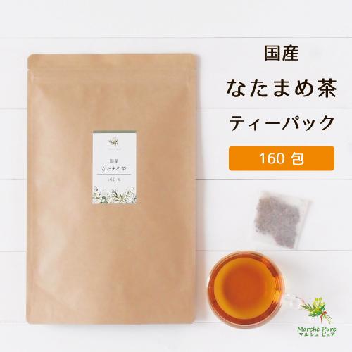 国産 白なたまめ茶ティーパック 160包【送料無料】