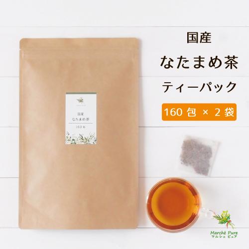 国産 白なたまめ茶ティーパック 160包×2袋【送料無料】