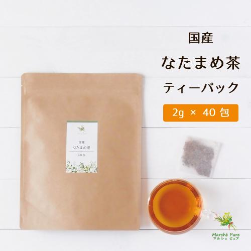 国産 白なたまめ茶ティーパック 2g×40包【ネコポス送料無料】
